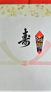 20日熨斗 (2).jpg