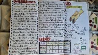 21市田柿便り (2).jpg