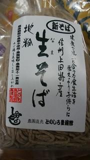 26生蕎麦.jpg
