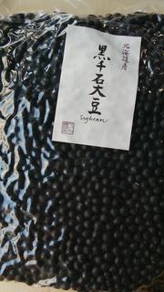27日黒千石豆.jpg