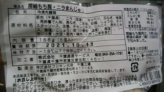 4月20日ニラ饅頭ラベル.jpg