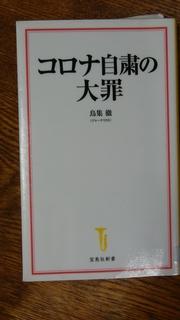 5月15日コロナ自粛の大罪.jpg