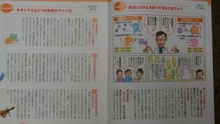 5月15日ラクティス冊子免疫について.jpg