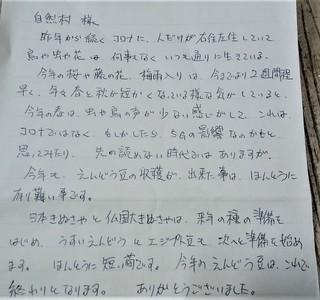 5月24日竹本さんお手紙 (2).jpg