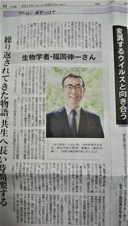 5月25日福岡伸一 (2).jpg