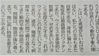 5月25日福岡伸一コロナとの共生 (2).jpg