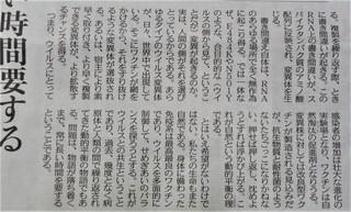 5月25日福岡伸一コロナワクチン (2).jpg