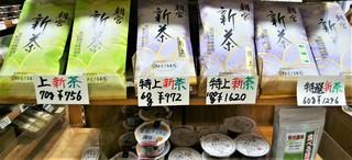 5月26日新茶 (2).jpg