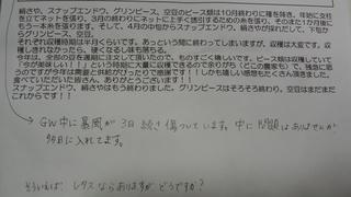 5月7日池松お便り.jpg