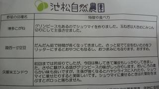 5月7日池松食べ方アドバイス.jpg