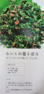 5月8日あいこの葉の利用 (2).jpg