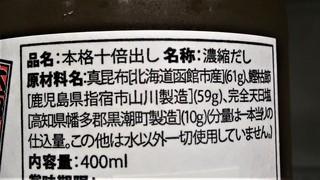 6月18日本格100倍出汁ラベル塩 (2).jpg