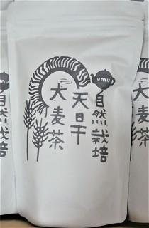 6月25日うむ農園大麦茶新物 (2).jpg