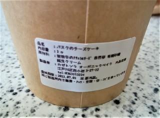 6月28日バスクチーズ原材料 (2).jpg