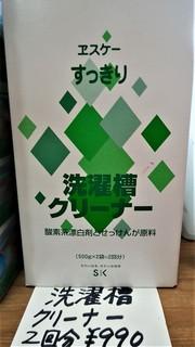 6月8日洗濯機掃除 (2).jpg