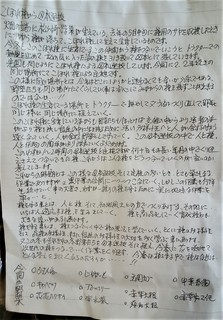 8岩崎お便り こぼれだね母本 (3).jpg