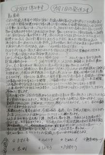 8月20日岩崎大雨のお便り (2).jpg
