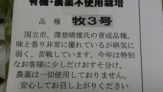 8月23日牧3号ラベル.jpg