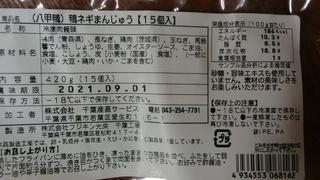 8鴨ネギ饅頭裏原材料.jpg