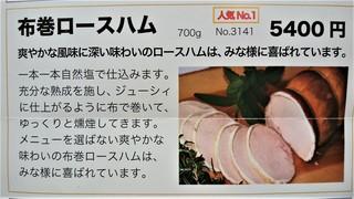9布巻ロースハム (2).jpg