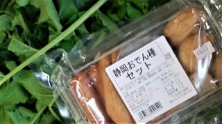 9日大根葉とおでん種 (2).jpg