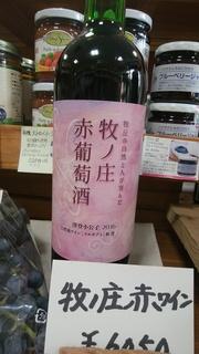 9月13日ワイン小公子.jpg