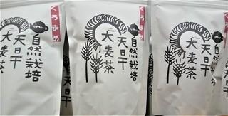 9月3日黒豆大麦茶 (2).jpg