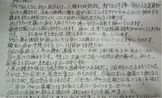 9月4日岩崎お便り (2).jpg
