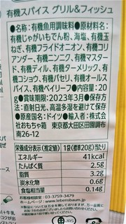 9月6日スパイス&フィッシュラベル (2).jpg