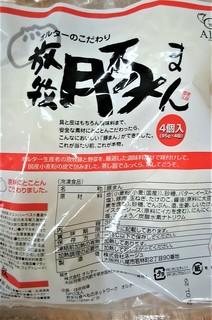 9月8日豚肉まん (2).jpg