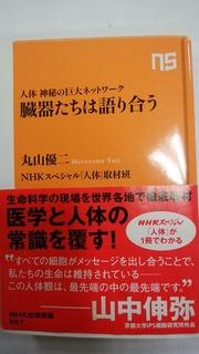 NHK本.jpg