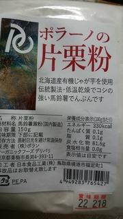 POD片栗粉.jpg