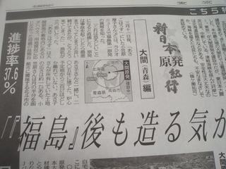 toukyousinnbunngennpatu.JPG